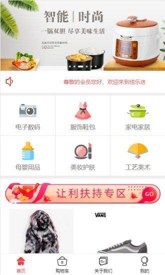 佳乐选app手机版图2
