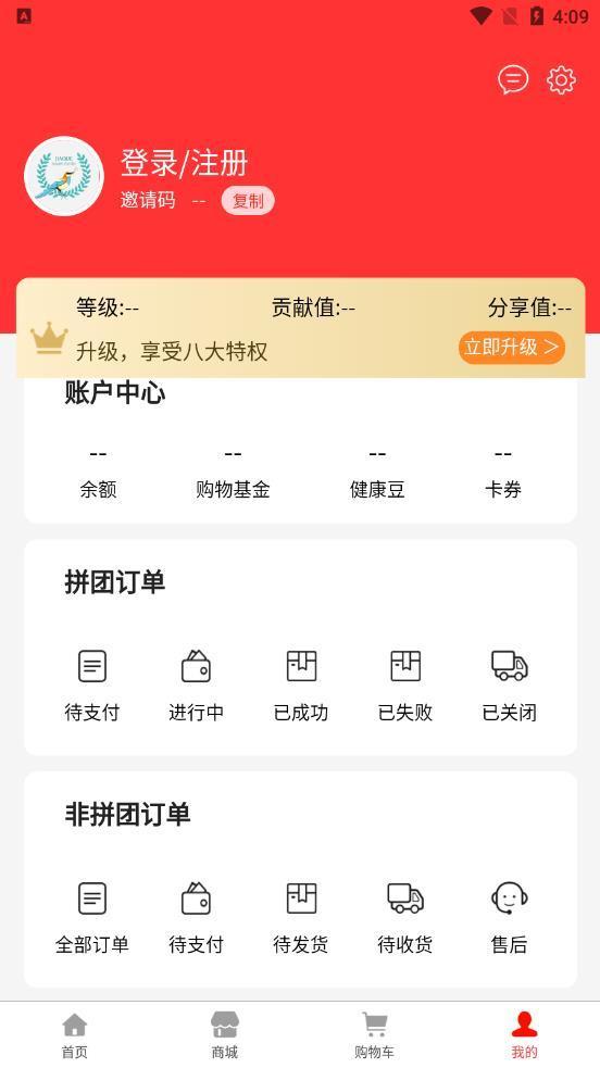 嘉鹊商城app安卓版图2