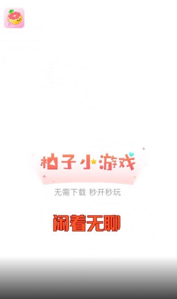 柚子小游戏盒子图2