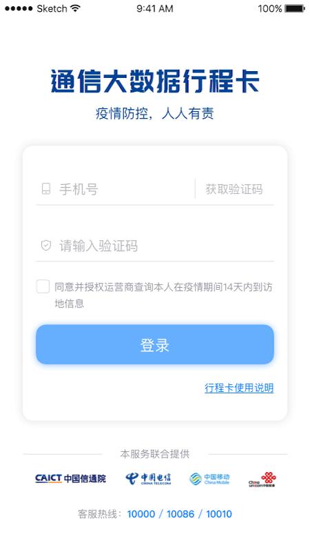 通信行程卡下载图2