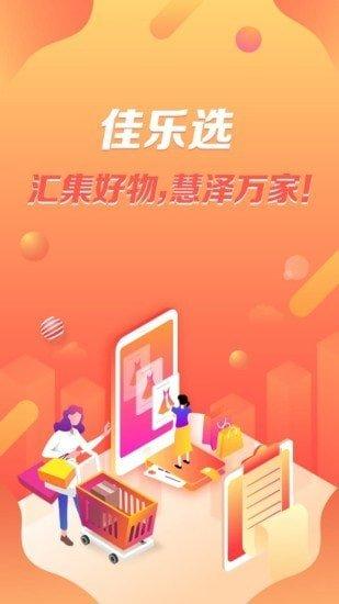 佳乐选app手机版图1