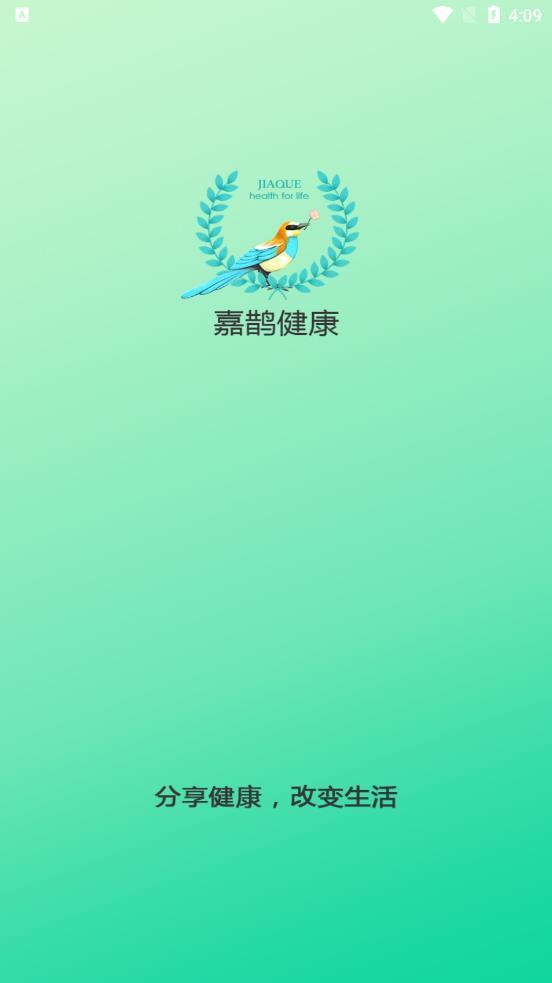 嘉鹊商城app安卓版图1