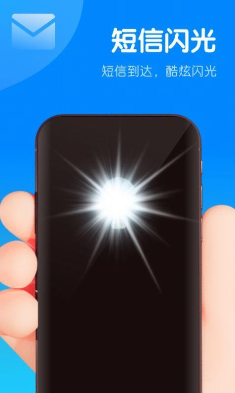 智能来电闪app安卓版图3