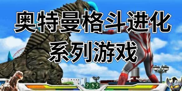 奥特曼格斗进化系列游戏