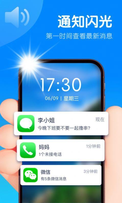 智能来电闪app安卓版图1