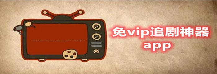 免vip追剧神器app