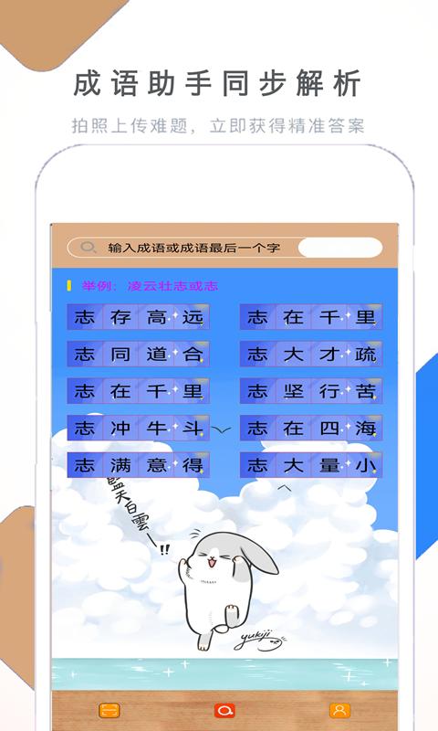 假期作业快帮app安卓版图2