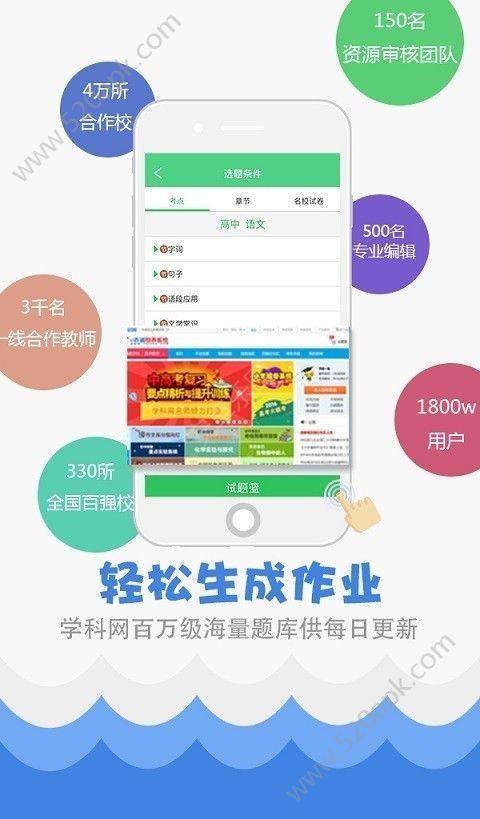 学科网精准教学通教师版苹果手机app下载图2