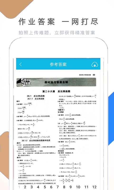 假期作业快帮app安卓版图3