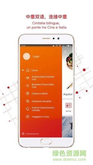 中意app(中意双语资讯)图1