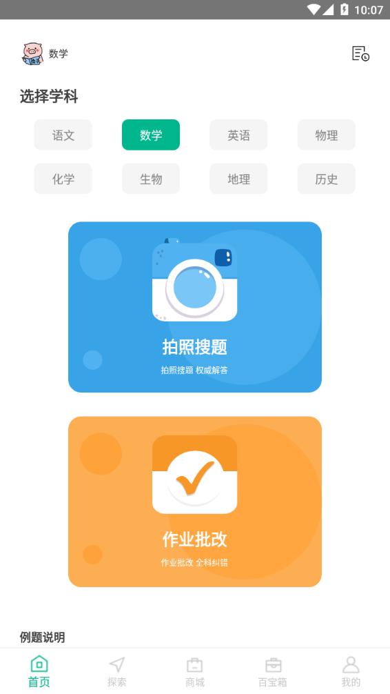 答案作业帮手app最新版图3