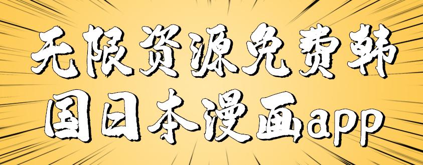 无限资源免费韩国日本漫画app