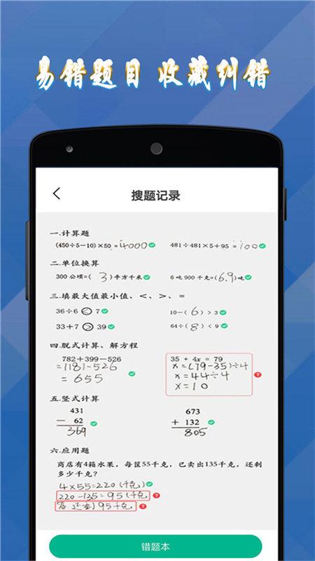 答案作业帮手app最新版图1