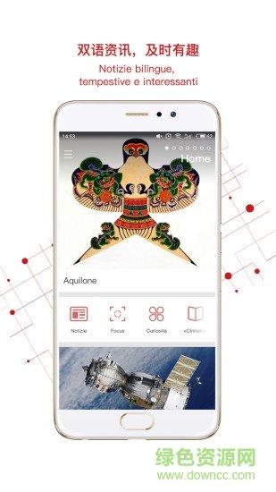 中意app(中意双语资讯)图3