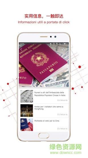 中意app(中意双语资讯)图2