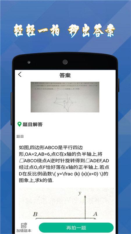 答案作业帮手app最新版图2