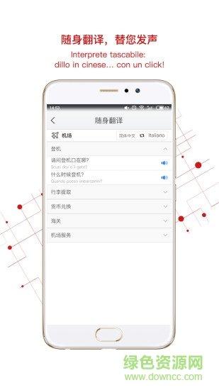 中意app(中意双语资讯)图4