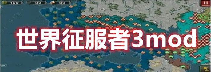 世界征服者3mod