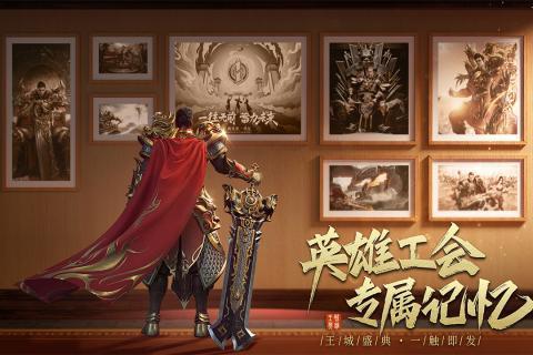 37游戏王城英雄图4