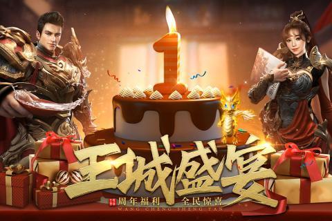 37游戏王城英雄图5