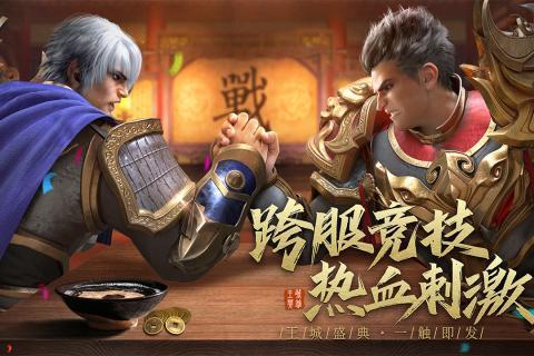37游戏王城英雄图2