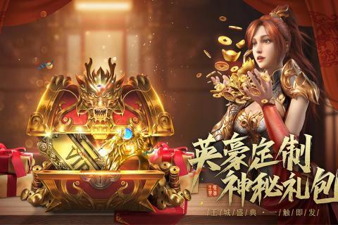 37游戏王城英雄图1