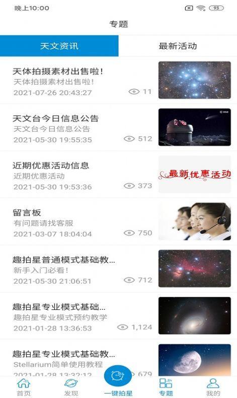潮原拍星王app安卓版图2
