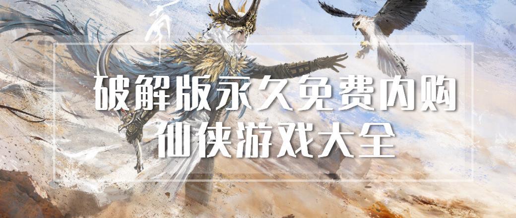 破解版永久免费内购仙侠游戏大全
