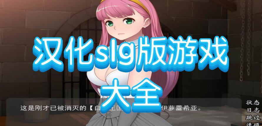 汉化slg版游戏大全