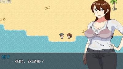 和妈妈在孤岛的生活游戏图1