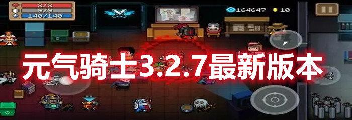元气骑士3.2.7最新版本