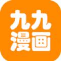 九九漫画官网版