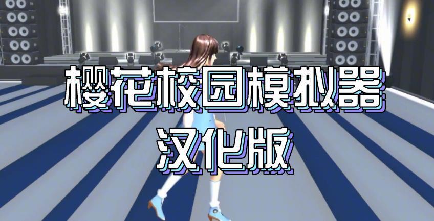 樱花校园模拟器汉化版合集
