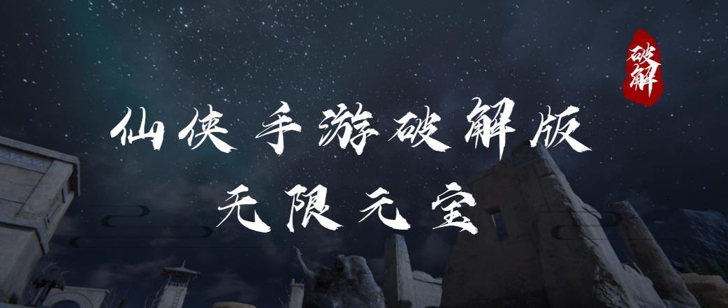 仙侠手游破解版无限元宝