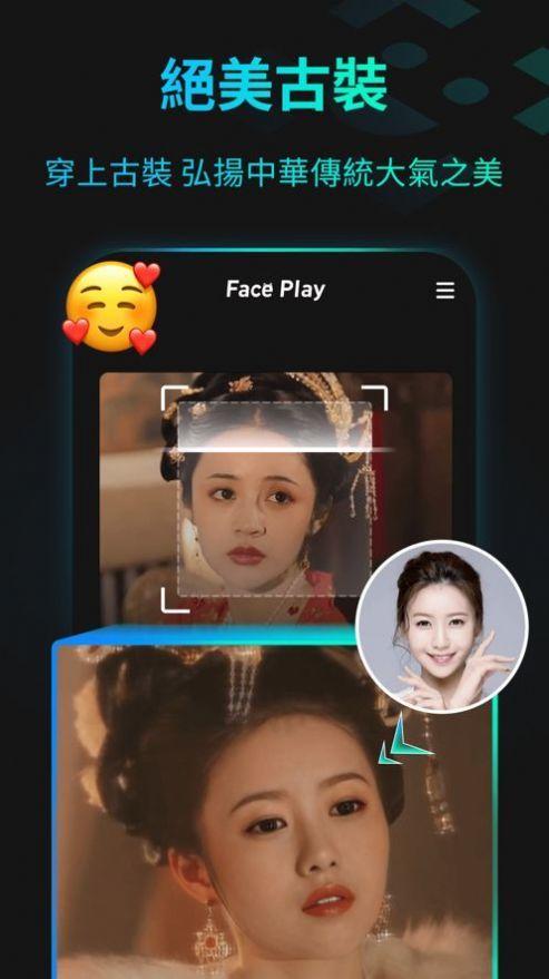 faceplay免费版图2