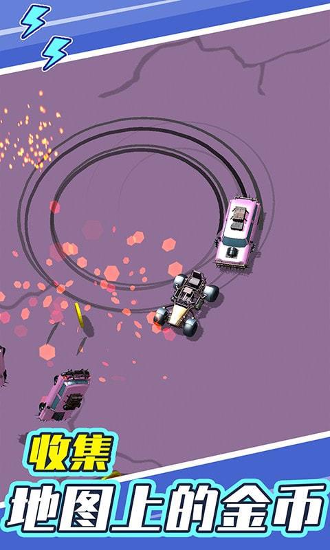 汽车撞车大赛图2