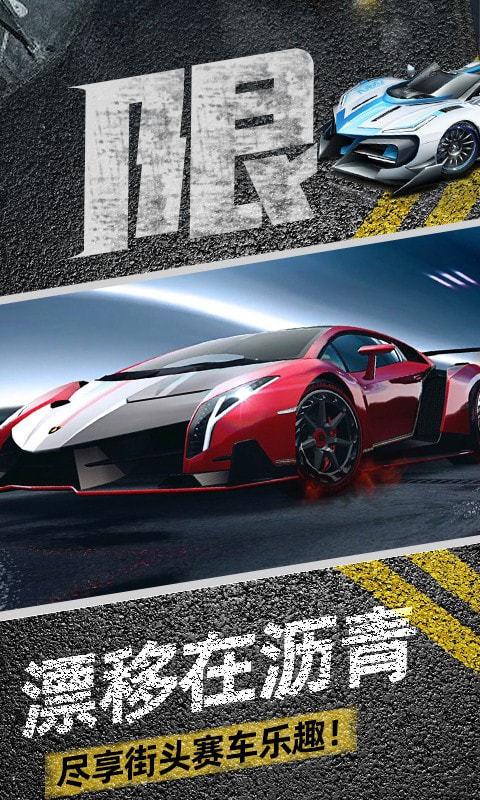 极限赛车手3D图2