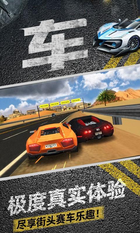 极限赛车手3D图4