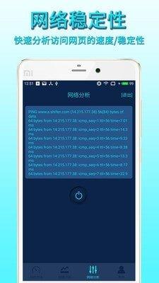 手机网络测速图5