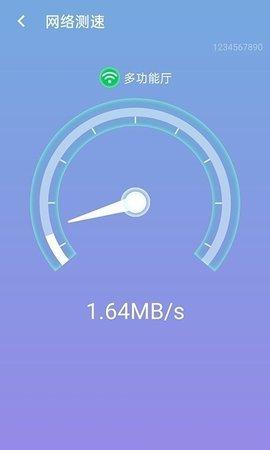 闪速wifi连接免费版图2