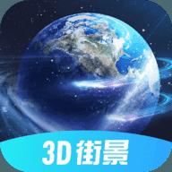 3D北斗街景地图  v1.0.0