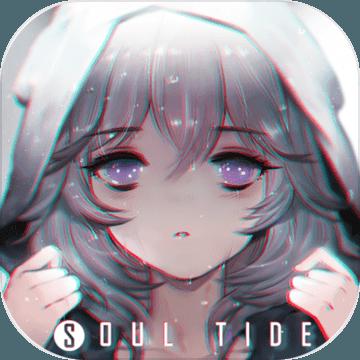 灵魂潮汐公测版  v0.40.1