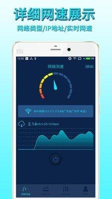 手机网络测速图2
