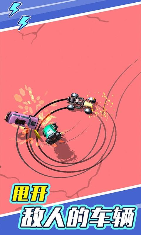 汽车撞车大赛图3