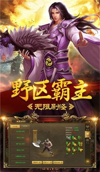 永恒雷霆之战神正版图3