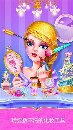 皇家公主化妆学校图1
