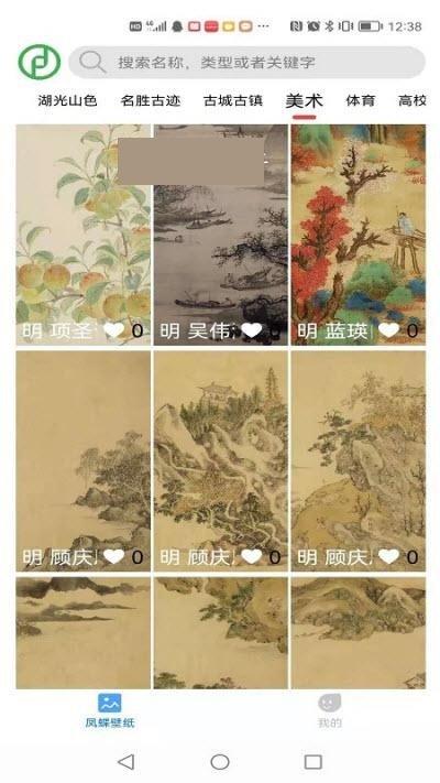 凤蝶壁纸图1
