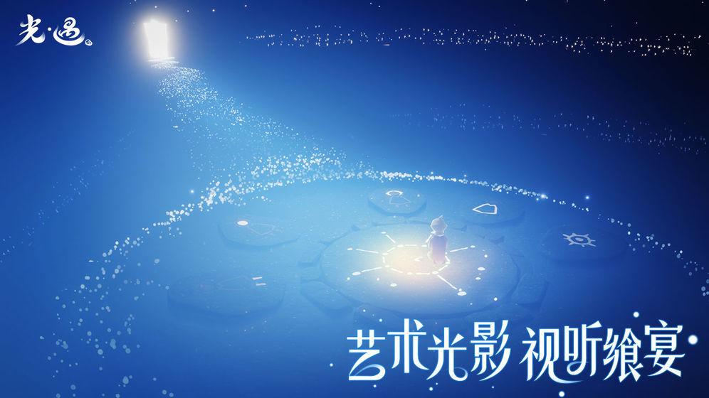光遇中秋国庆双节复刻版本图2