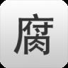 腐竹漫画app