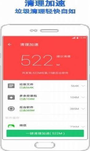小米手机管家(Security)5.5.8最新版图1